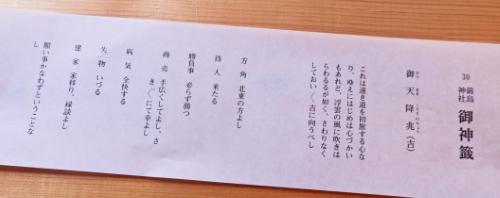 1.3厳島神社 (47)_resized
