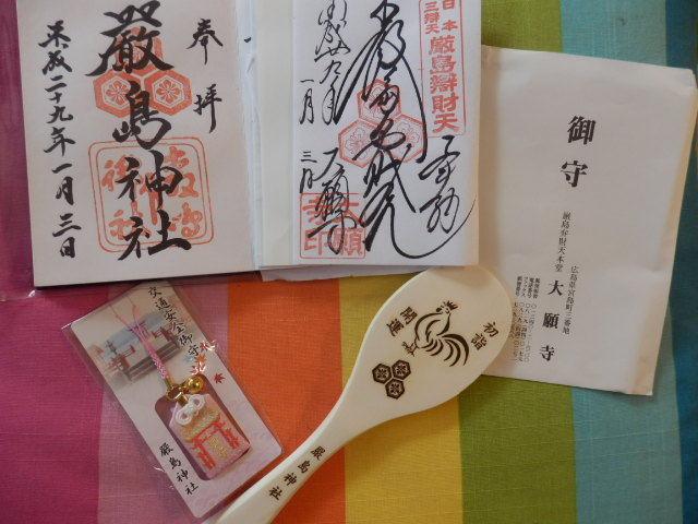 1.3厳島神社ご朱印
