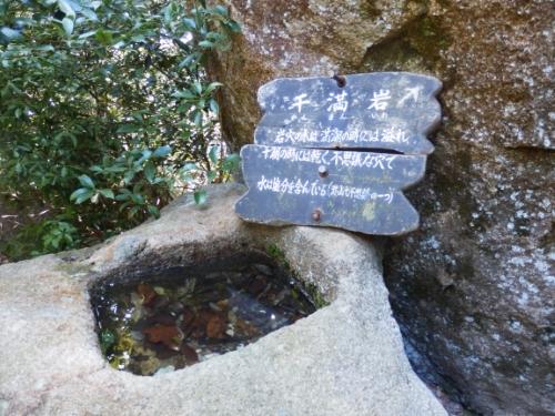 1.3弥山登山 (107)13:04_resized