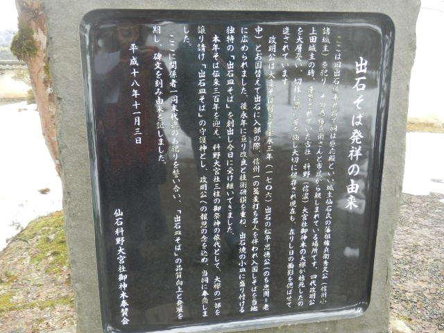 2.24出石城跡 (13)