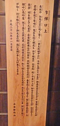 2.24出石永楽館 (32)14:39_resized