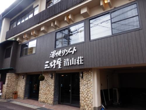 2.25湯村温泉 (24)11:16_resized