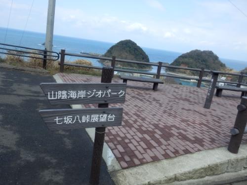 2.25七坂八峠展望台 (2)_resized
