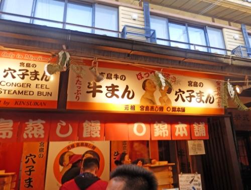 1.3宮島厳島神社再 (30)_resized