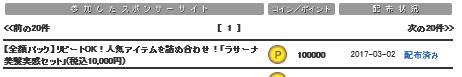 スクリーンショット (723)