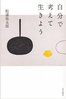 松浦弥太郎
