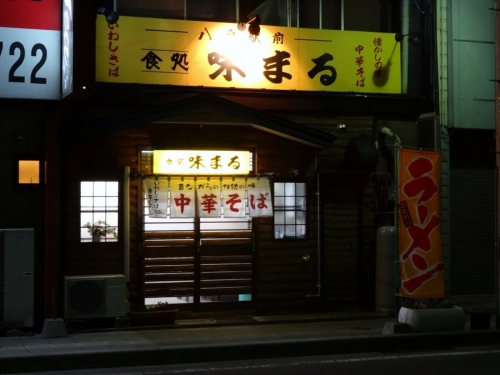 3味まる (1200x900)