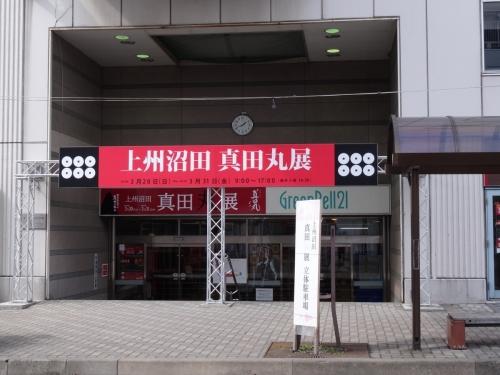 2真田丸 (1200x900)