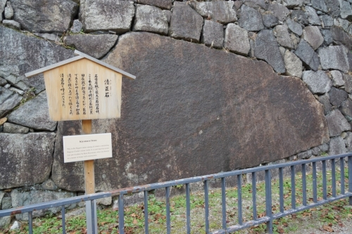 10清正石 (1200x800)