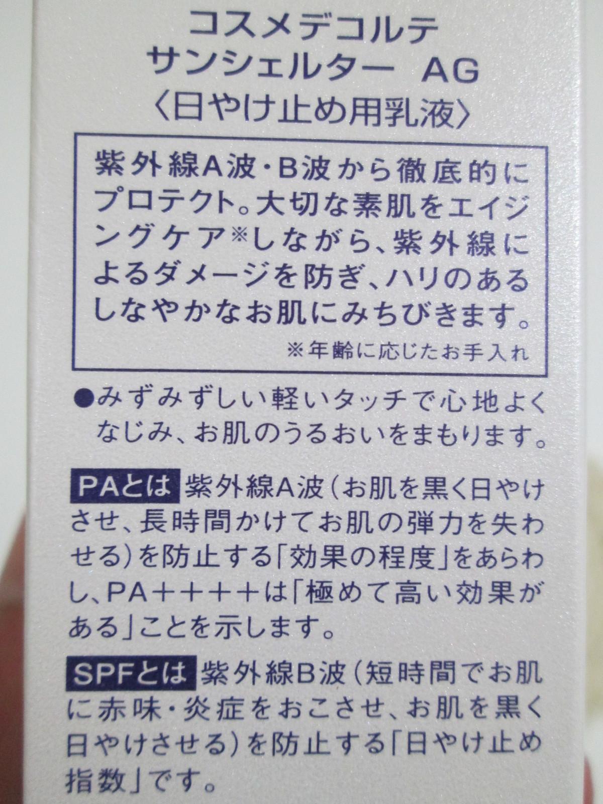 IMG_2674 コスデコサンシェル (3)