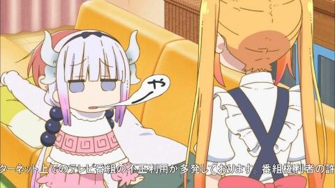 小林さんちのメイドラゴン 第9話 運動会!(ひねりも何もないですね) アニメ実況 感想 画