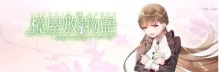 樟屋敷の物語 ~秘密のお帳面~ 公式サイト