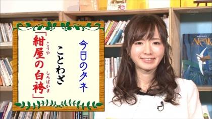 170216 朝ダネ 紺屋の白袴 紺野あさ美 (3)
