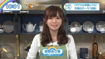 170301 なないろ日和 紺野あさ美 (5)