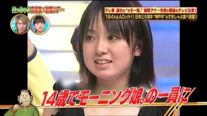 170425 ありえへん∞世界 紺野あさ美 (11)
