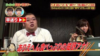 170425 ありえへん∞世界 紺野あさ美 (7)