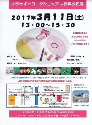 2017年3月 長浜公民館ポジャギワークショップ
