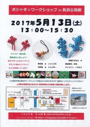 2017-5 長浜公民館ポジャギworkshop