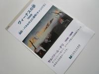 ダリ 広島県立美術館