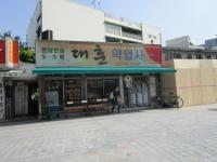 大邱 薬令市 韓方のお店