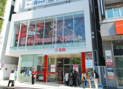 吉池本店1-t[1]