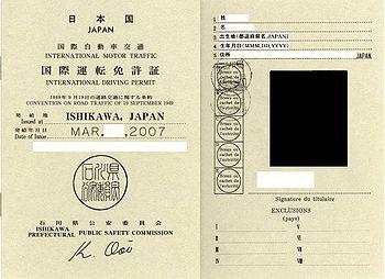 350px-国際運転免許証[1]