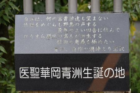 華岡青洲誕生地DSC_0773