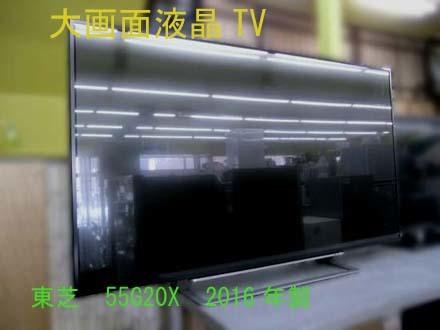 大型液晶TV