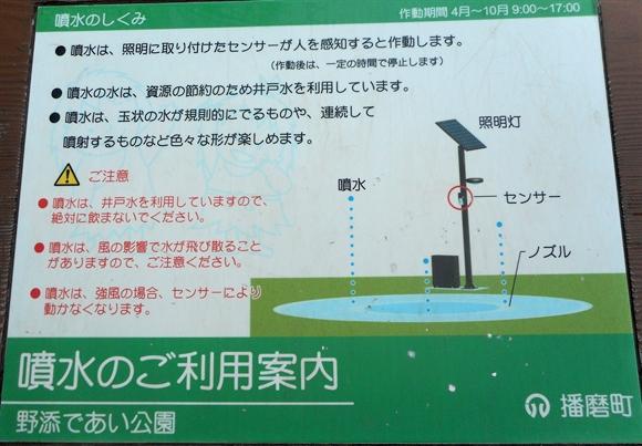噴水 a022 (2)