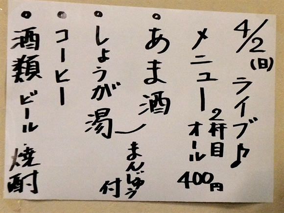 タコたこ4-3