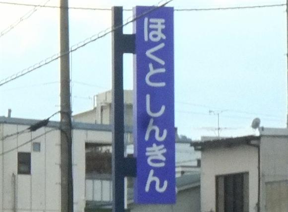 hokuto-01.jpg