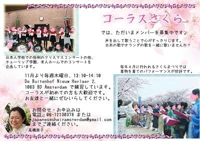 コーラス桜miniweb