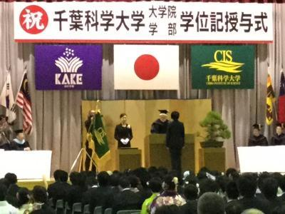 千葉科学大卒業式