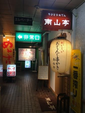 秋田お祝い 017