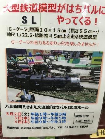 合同練習 飯田川 008