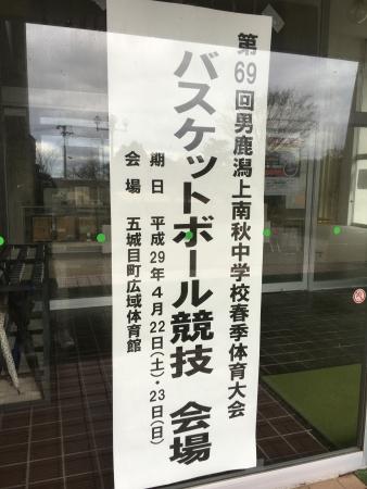 中学校春季地区大会① 009