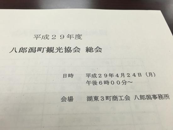 ⑧観光協会総会 006