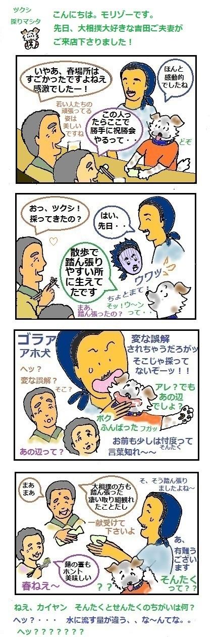 モリゾーちん214 ふんばりの春