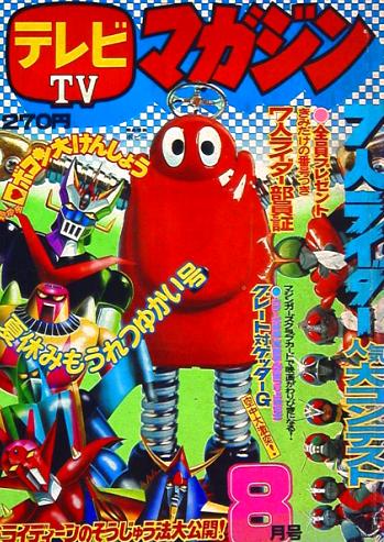テレビマガジン