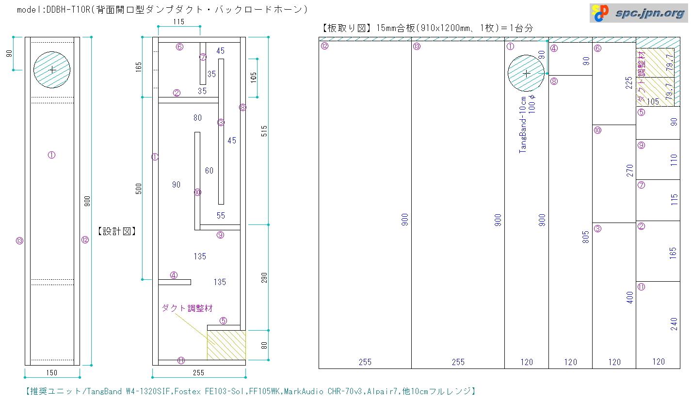 DDBH-T10R.jpg