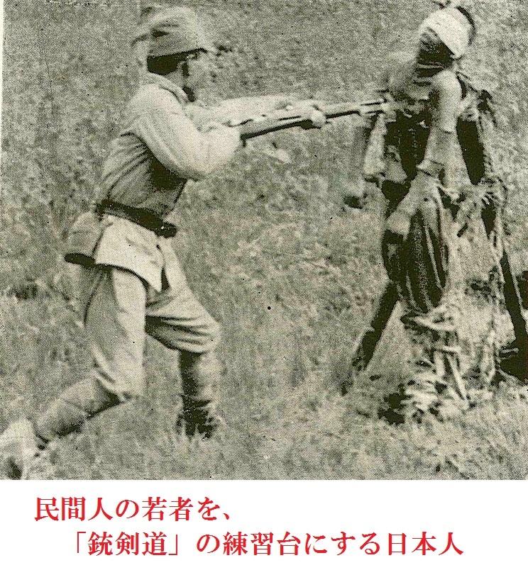 安倍がひた隠しにする戦争の現実 付録:銃剣道が禁止されてい ...