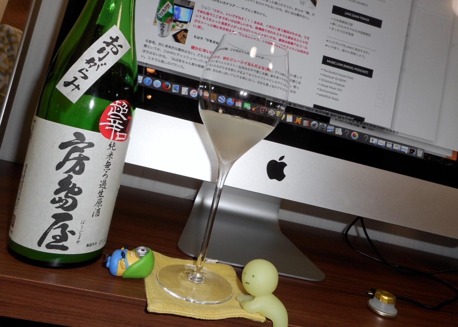 boujimaya_choukarakuchi_nama28by11.jpg