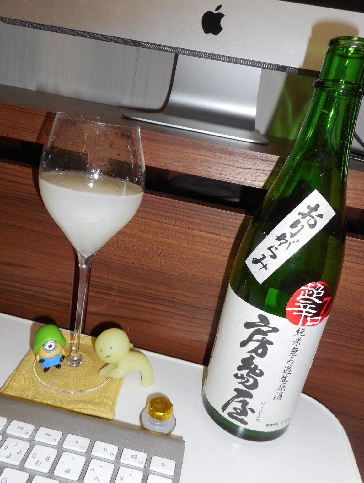 boujimaya_choukarakuchi_nama28by13.jpg