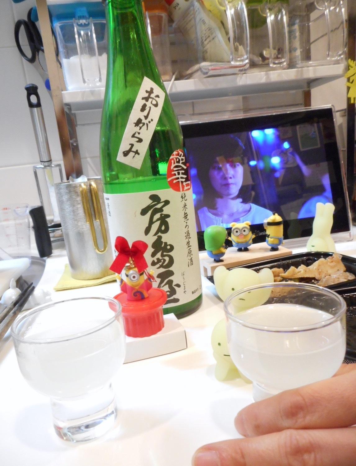 boujimaya_choukarakuchi_nama28by7.jpg