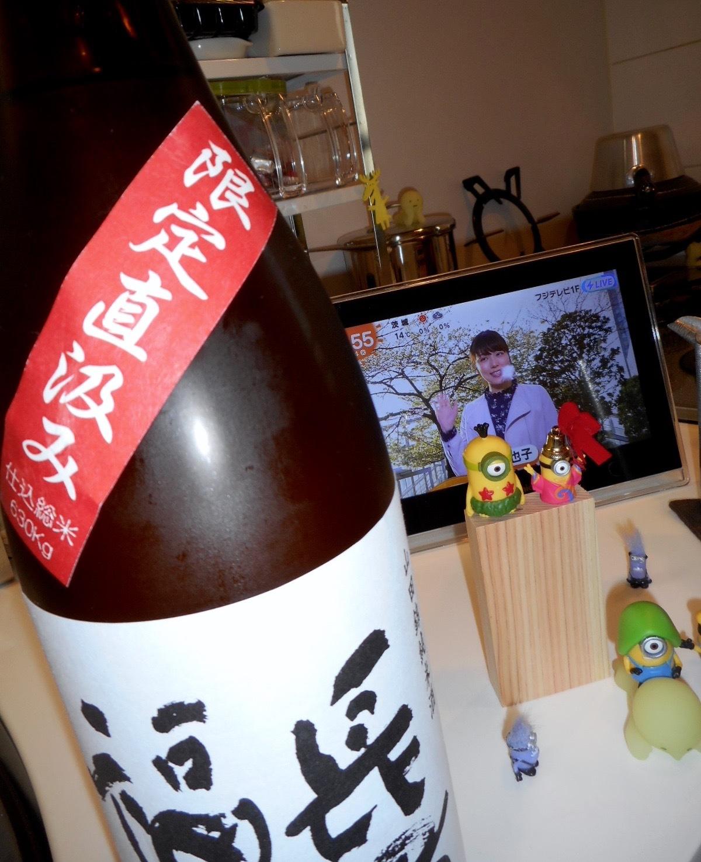 fukumusume_jikagumi_junmai28by3.jpg