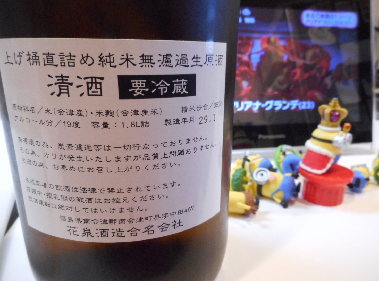 hanaizumi_ageoke28by2.jpg