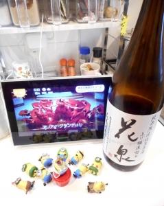 hanaizumi_ageoke28by3.jpg