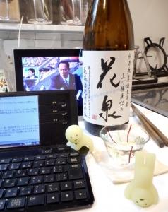 hanaizumi_ageoke28by9.jpg