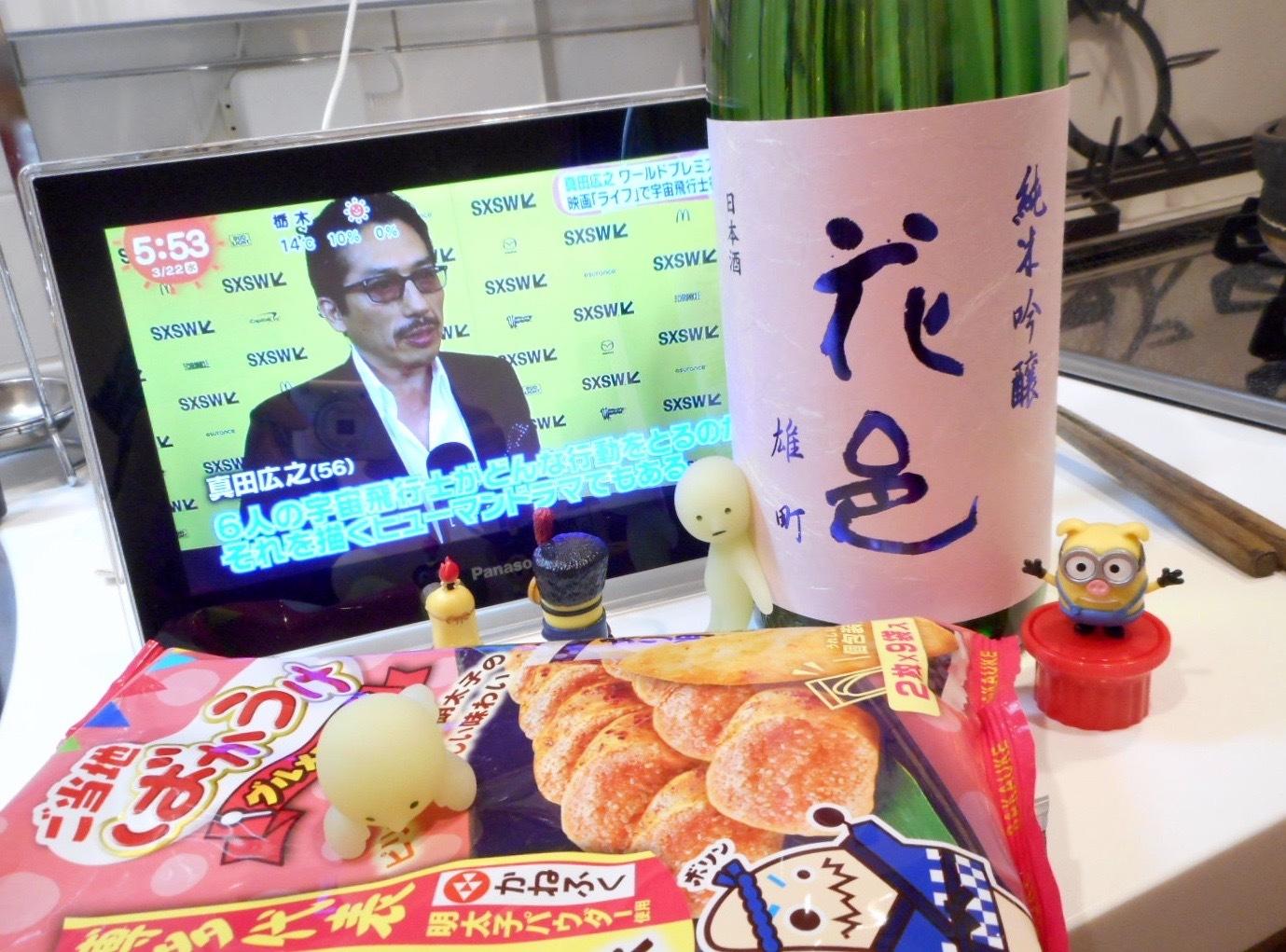 hanamura_omachi_nama28by1.jpg