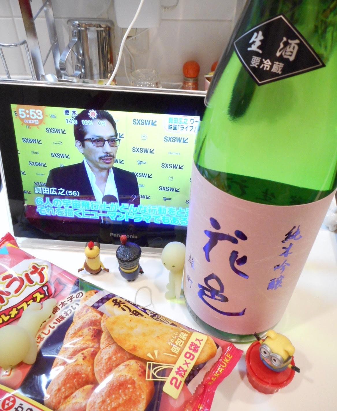 hanamura_omachi_nama28by11.jpg